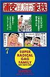 浦安鉄筋家族 (7) (少年チャンピオン・コミックス)