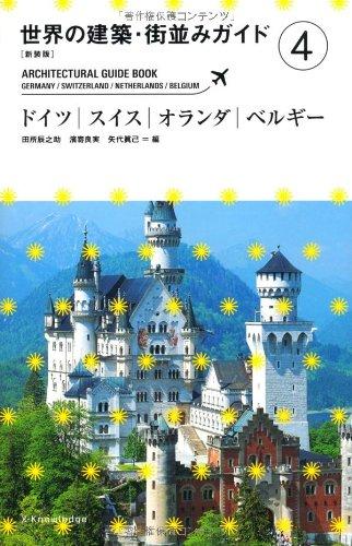 [新装版]世界の建築・街並みガイド4ドイツ・スイス・オランダ・ベルギー
