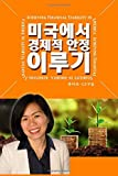 Achieving Financial Stability in America (Korean Edition)