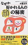 なぜか好かれる人の顔の秘密―人間関係がうまくいく人、いかない人 (SEISHUN SUPER BOOKS)