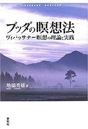 ブッダの瞑想法: ヴィパッサナー瞑想の理論と実践の書影