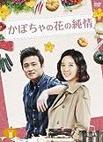 [DVD]かぼちゃの花の純情 DVD-BOX