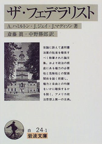 ザ・フェデラリスト (岩波文庫)