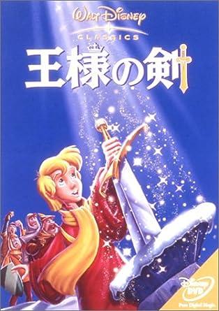 Amazon | 王様の剣 [DVD] | 映画