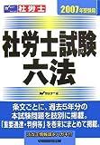社労士試験六法〈2007年受験用〉