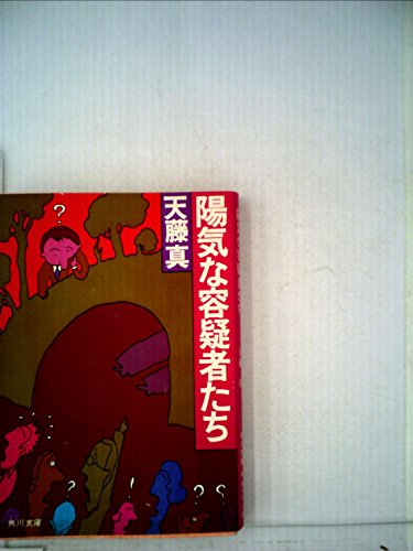 陽気な容疑者たち (1980年) (角川文庫)