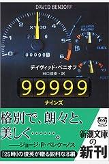 Nainzu Paperback Bunko
