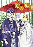 怨霊奥様 コミック 1-2巻セット