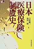 img - for Nihon iryo hoken seidoshi (Japanese Edition) book / textbook / text book