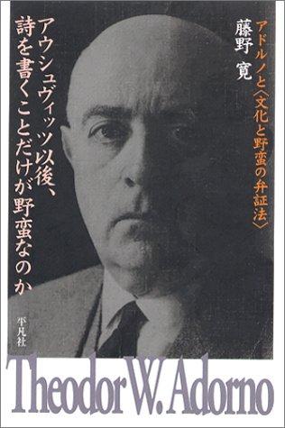 """アウシュヴィッツ以後、詩を書くことだけが野蛮なのか―アドルノと""""文化と野蛮の弁証法"""""""