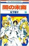Yami no Matsuei Vol. 10 (Yami no Matsuei) (in Japanese)