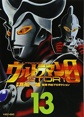ウルトラマンSTORY 0(13) (マガジンZKC)