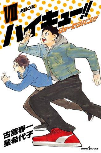 ハイキュー!! ショーセツバン!! VII (JUMP j BOOKS)