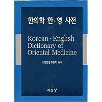 Oriental Medicine English dictionary (Korean edition)