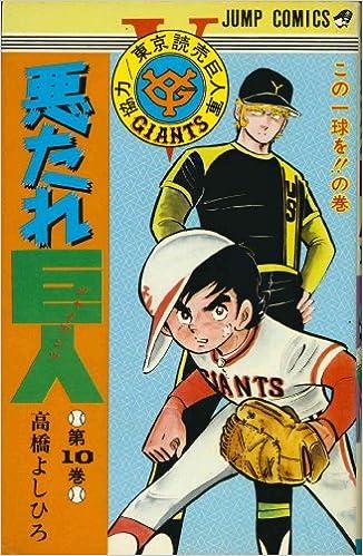 悪たれ巨人〈第10巻〉 (1978年) ...