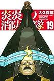 炎炎ノ消防隊 コミック 1-19巻セット