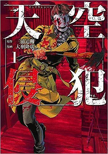 天空侵犯(1) (KCデラックス) | 大羽 隆廣, 三浦 追儺 |本 | 通販 | Amazon