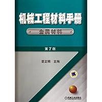 机械工程材料手册•金属材料(第7版)