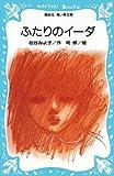 Two of Ida (6-6 blue bird library Kodansha) (1980) ISBN: 4061470116 [Japanese Import]