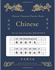 Chinese Character And Pinyin Writing Practice Book 中文 Tian Zi Ge Ben 拼音 田字格 本: Learn To Write Chinese Characters Learning Mandarin Chinese Language Handwriting Characters Calligraphy Writings Word Practice Paper Book HSK 汉字 Exercise Workbook For Beginners