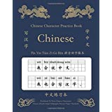 Chinese Character And Pinyin Writing Practice Book 中文 Tian Zi Ge Ben 拼音 田字格 本: Learn To Write Chinese Characters Learning Man