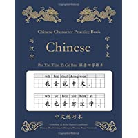 Chinese Character And Pinyin Writing Practice Book 中文 Tian Zi Ge Ben 拼音 田字格 本: Learn To Write Chinese Characters…