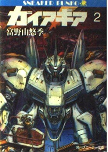 Gaia Gear <2> (Kadokawa Bunko - Sneaker Bunko) (1989) ISBN: 4044101248 [Japanese Import]