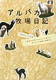 アルパカ牧場日記―那須の自然でのびのびと暮らす、赤ちゃんと牧場の仲間たち