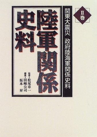 関東大震災 政府陸海軍関係史料〈2巻〉陸軍関係史料