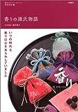 香りの源氏物語―いつの時代も香りは心をあらわしていました (朝日カルチャーセンター教養講座)