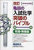 亀田の入試化学突破のバイブル〈有機・無機編〉―代々木ゼミ方式