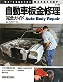自動車板金修理完全ガイド (MOTOR BOOKS WORKSHOP 日本語版)