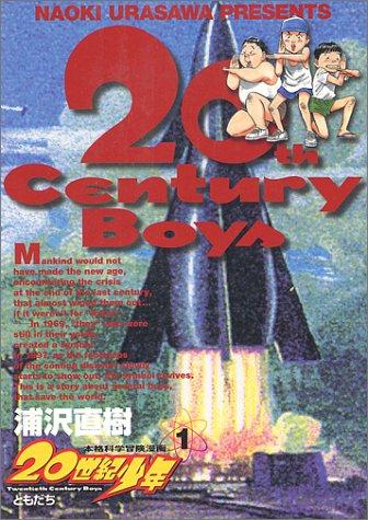 20世紀少年の感想