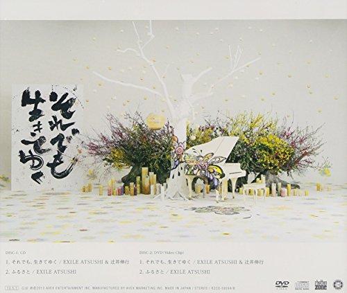 SOREDEMO, IKITE YUKU(+DVD)