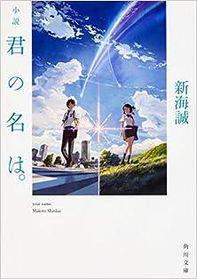 小説 君の名は。 [Novel Kimi no Na wa]