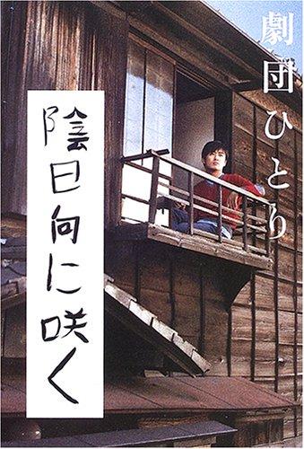 4344011023 - Gekidan Hitori: Kagehinata ni saku - 本