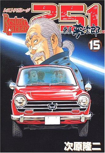 Restore garage 251 15 (BUNCH COMICS) (2005) ISBN: 410771215X [Japanese Import]