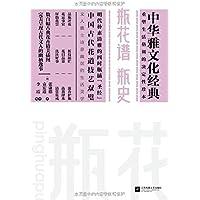 瓶花谱·瓶史(中华雅文化经典)