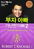 img - for Rich Dad Poor Dad 2 (Korean Edition) (the cashflow quadrant) book / textbook / text book