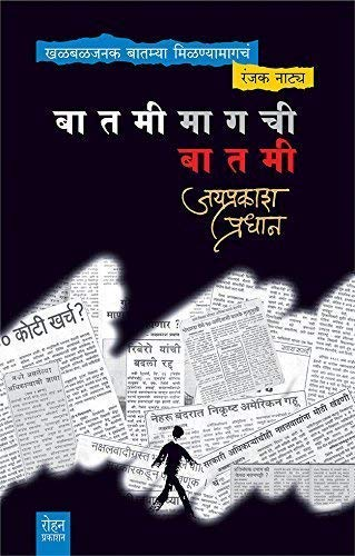 Buy Batmimagchi Batmi Marathi Book Online At Low Prices In India Batmimagchi Batmi Marathi Reviews Ratings Amazon In