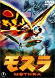 Mothra 1 Dvd Uncut! (2 Dvd Set)