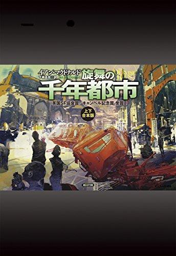 旋舞の千年都市(上下合本版) (創元SF文庫)
