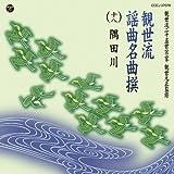 V.A. - Kanze Ryuu Youkyoku Meikyoku Sen(18)Sumidagawa(Jou) / Sumidagawa(Ge) [Japan CD] COCJ-37078