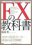 FXの教科書