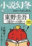 小説幻冬 2017年 02 月号 [雑誌]
