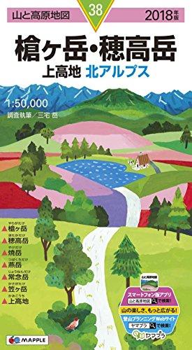 山と高原地図 槍ヶ岳・穂高岳 上高地