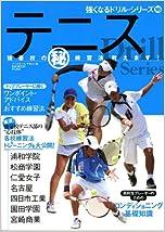テニス―強豪校の(秘)練習法、教えます! (B・B MOOK 646 スポーツシリーズ NO. 518 強くなるド)