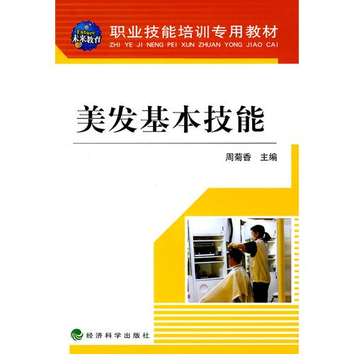 Download vocational skills training specific materials: hair basic skills(Chinese Edition) ebook