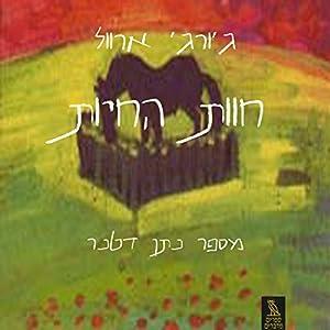 Animal Farm [Hebrew Edition] Audiobook