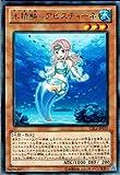 遊戯王 CBLZ-JP032-R 《水精鱗-アビスディーネ》 Rare